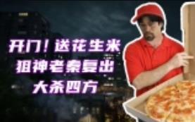 看门狗 狙神老秦团灭帮派精英 附Beta版试玩+秦狗互动.jpg