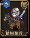 兵种 精锐骑兵.png