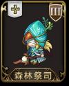 兵种 森林祭司.png