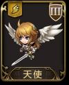 兵种 天使.png