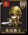 兵种 高地勇士.png
