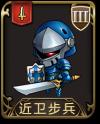 兵种 近卫步兵.png