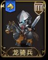 兵种 龙骑兵.png