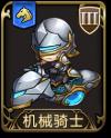 兵种 机械骑士.png