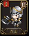 兵种 斗士.png