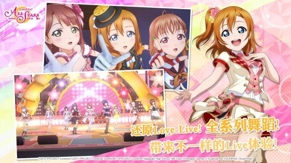 还原Love Live! 系列舞蹈