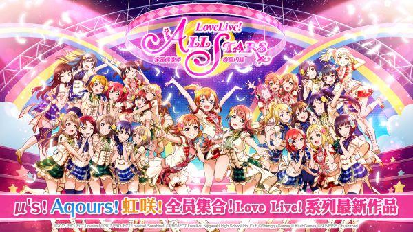 Love Live! 系列最新作品