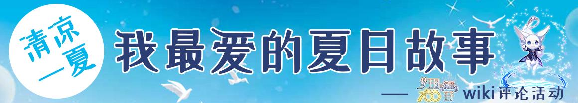 Wiki评论活动海报.jpg