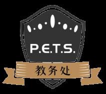 诺亚幻想WIKI_P.E.T.S.教务处logo