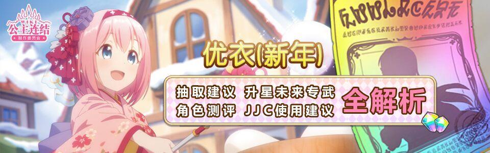 新年优衣测评banner.jpg