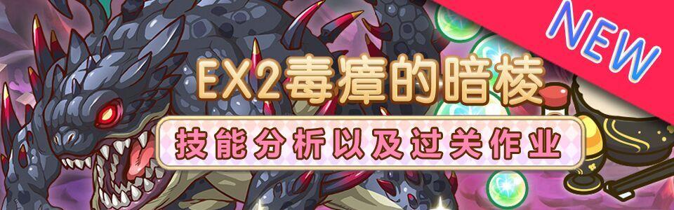 EX2塔banner.jpg