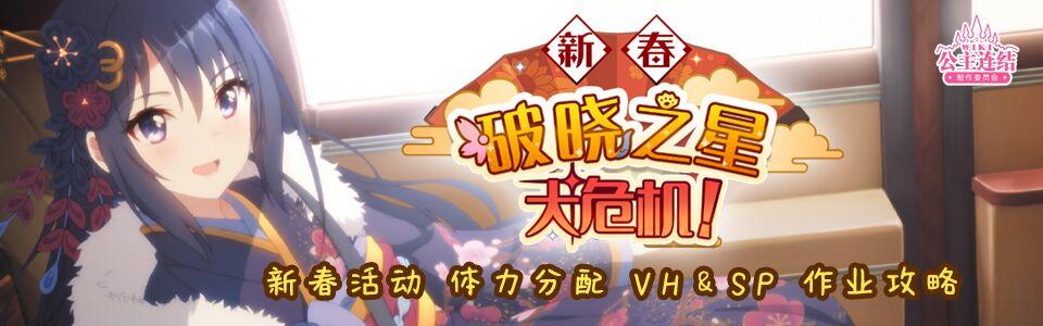 新春活动攻略banner1.jpg