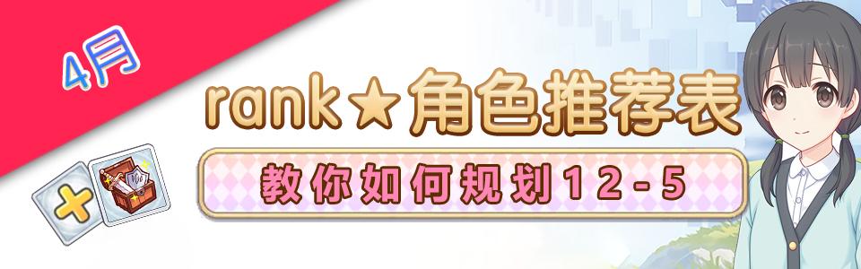 WIKI升R推荐表12-5 banner3.jpg