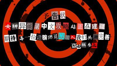 预告信logo.png