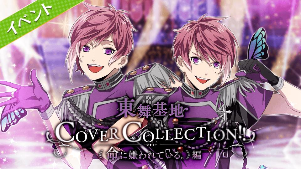 東舞基地COVER COLLECTION!!活动.png