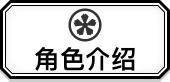 角色介绍.png