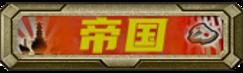 前往帝国协议 苏.png