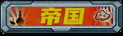 前往帝国协议 萌.png