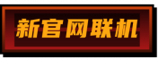 新官网首页图标.png
