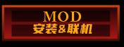 MOD安装首页图标.png
