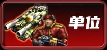 苏联单位.png