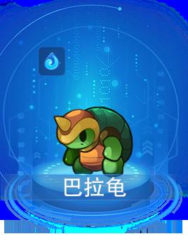 巴拉龟.png