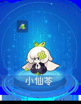 小仙苓.png