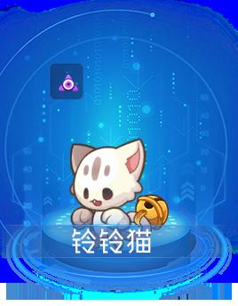 铃铃猫.png