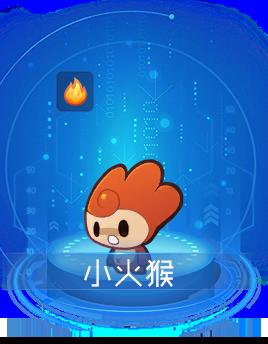 小火猴.png