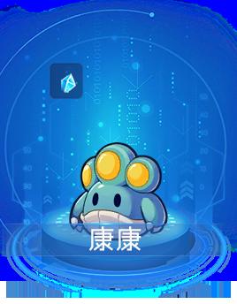 康康.png