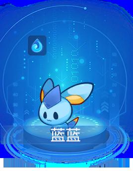 蓝蓝.png