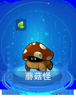 蘑菇怪.png