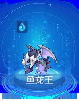 鱼龙王.png
