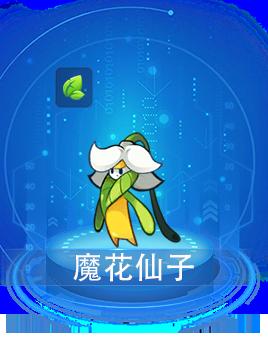 魔花仙子.png
