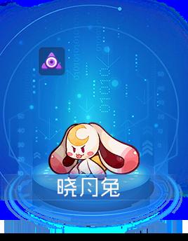 晓月兔.png