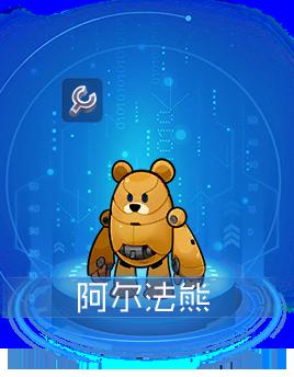 阿尔法熊.png