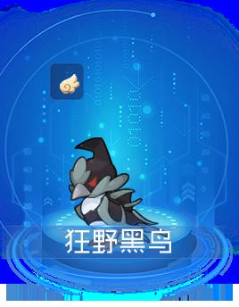 狂野黑鸟.png