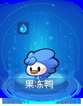 果冻鸭.png