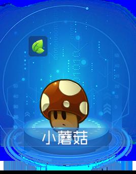 小蘑菇.png