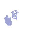 技能ICON 沉默抗性.png