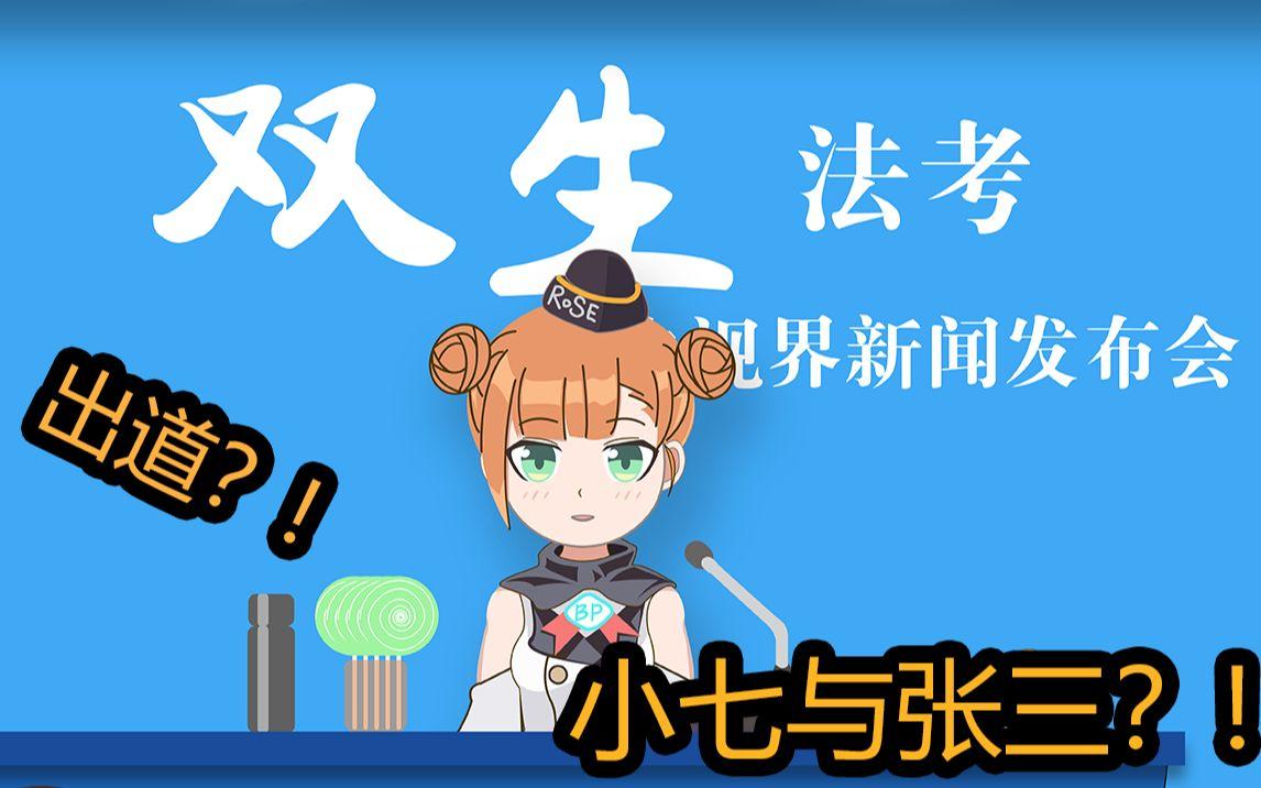 【双生视界】双!生!法!考?(迫害小七).jpg