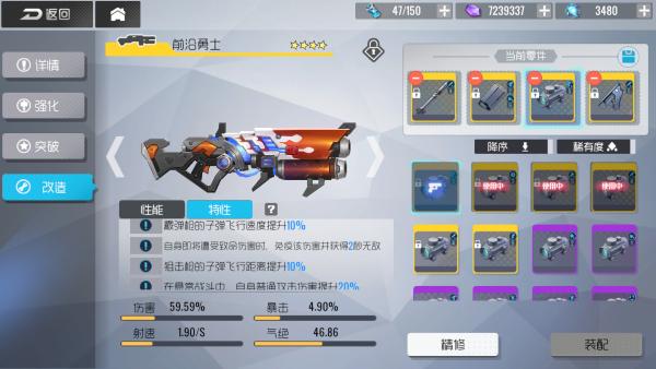 武器改造图片1.png