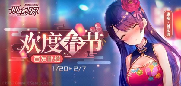 欢度春节卡池时间.png
