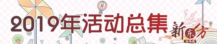 2019年活动总集.jpg