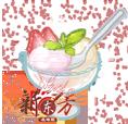 庆典食品-冰淇淋双球.png