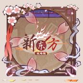 头像框-绯樱物语.png