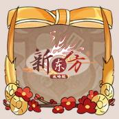 头像框-丰神庆典.png
