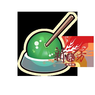 杏子糖神器.png