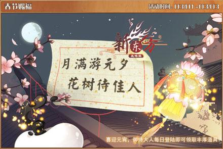 月满游元夕,花树待佳人.jpg