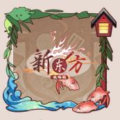 头像框-庭火鲤浪.png